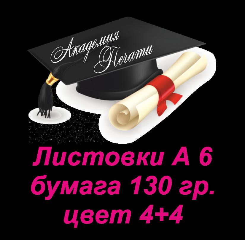 Листовки А 6, 4+4. 130 гр., 1000 шт.