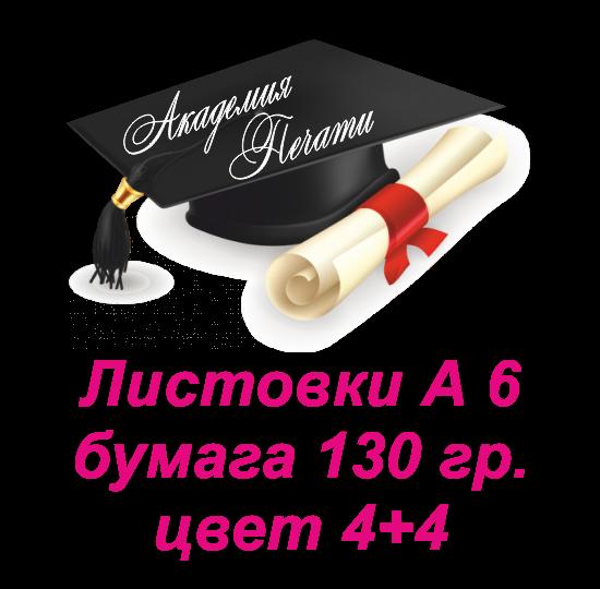 Листовки А 6, 4+4. 130 гр., 10000 шт.